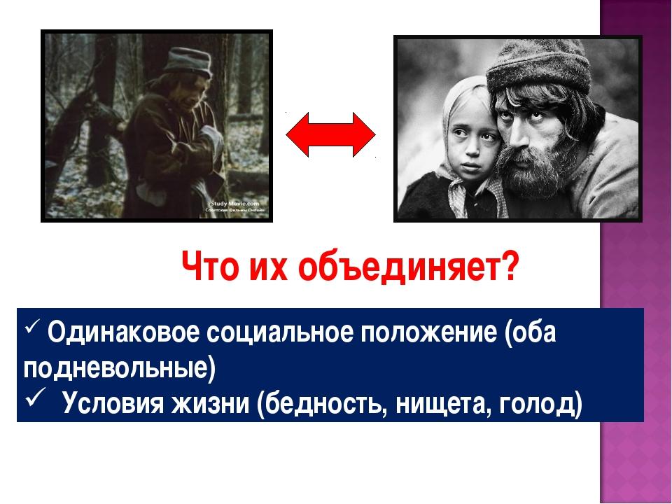 Что их объединяет? Одинаковое социальное положение (оба подневольные) Условия...