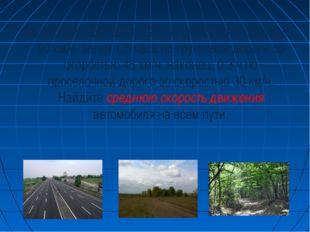 Автомобиль двигался 3,2 ч по шоссе со скоростью 90 км/ч, затем 1,5 часа по гр