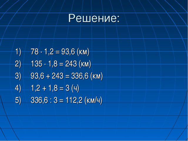 Решение:  1) 78 ∙ 1,2 = 93,6 (км) 2) 135 ∙ 1,8 = 243 (км) 3) 93...