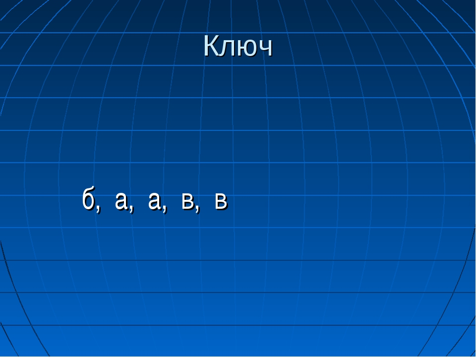 Ключ б, а, а, в, в