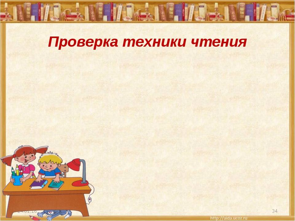 картинки для техники чтения нас