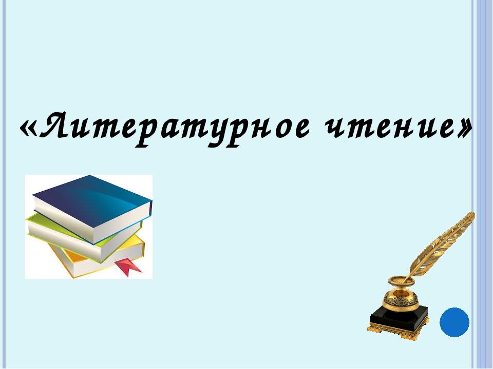 «Литературное чтение»