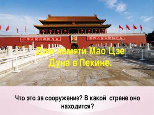 Что это за сооружение? В какой стране оно находится? Дом памяти Мао Цзе Дуна