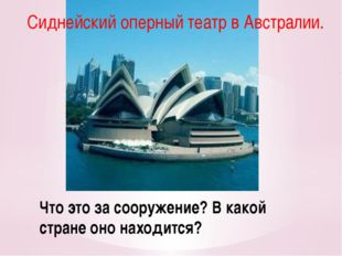 Что это за сооружение? В какой стране оно находится? Сиднейский оперный театр