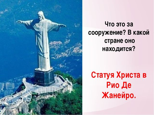 Что это за сооружение? В какой стране оно находится? Статуя Христа в Рио Де Ж...