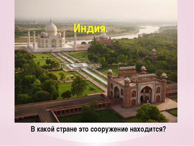 В какой стране это сооружение находится? Индия.