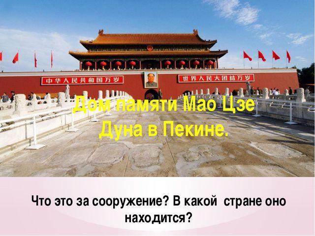 Что это за сооружение? В какой стране оно находится? Дом памяти Мао Цзе Дуна...