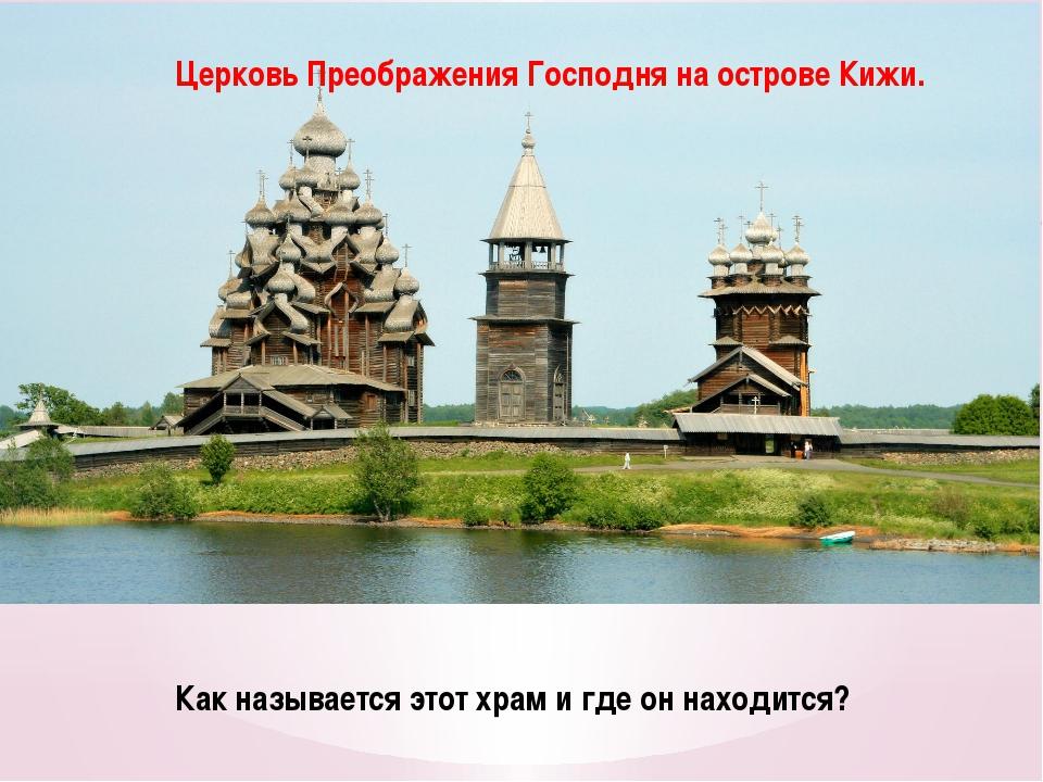 Как называется этот храм и где он находится? Церковь Преображения Господня на...