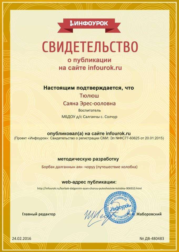 C:\Users\Саяна\Downloads\Сертификат проекта infourok.ru № ДВ-480483.jpg