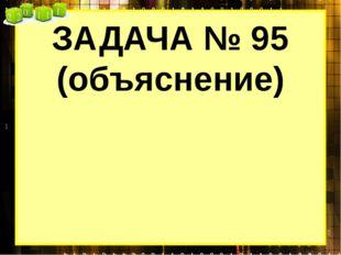 ЗАДАЧА № 95 (объяснение)