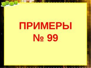 ПРИМЕРЫ № 99