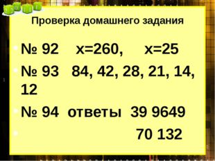 Проверка домашнего задания № 92 х=260, х=25 № 93 84, 42, 28, 21, 14, 12 № 94