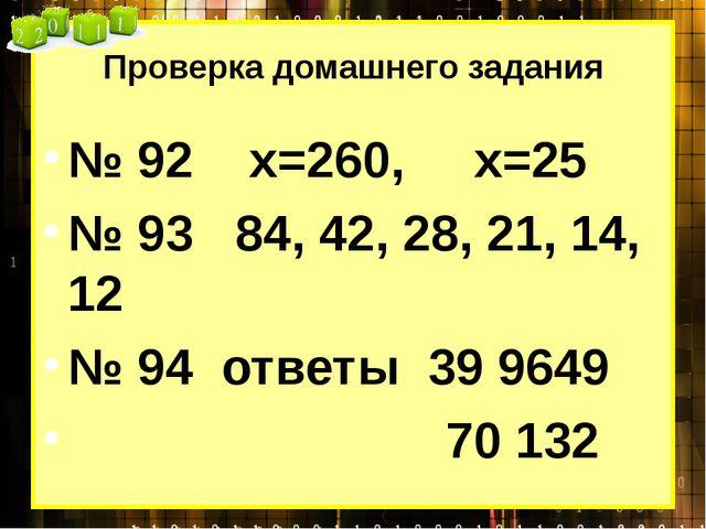 Проверка домашнего задания № 92 х=260, х=25 № 93 84, 42, 28, 21, 14, 12 № 94...