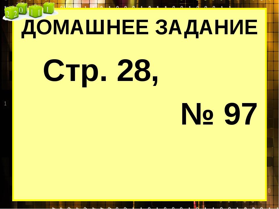 ДОМАШНЕЕ ЗАДАНИЕ Стр. 28, № 97
