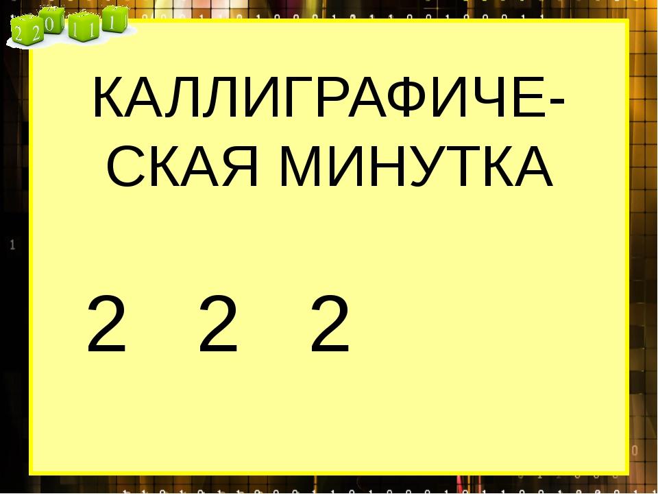 КАЛЛИГРАФИЧЕ-СКАЯ МИНУТКА 2 2 2