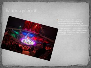С 1958 года Кобзон работал в Цирке на Цветном бульваре в программе Марка Мест