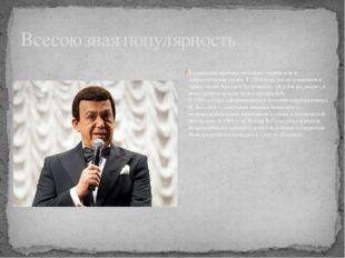 В советские времена исполнял лирические и патриотические песни. В 1964 году,