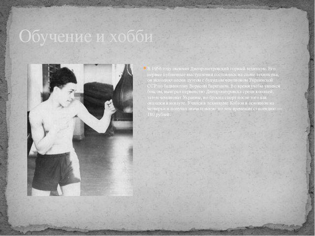 В 1956 году окончил Днепропетровский горный техникум. Его первые публичные вы...