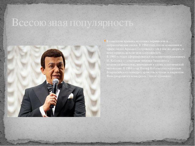 В советские времена исполнял лирические и патриотические песни. В 1964 году,...
