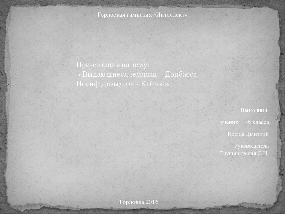 Выполнил: ученик 11-Б класса Коюда Дмитрий Руководитель Глушановская С.И. Гор...