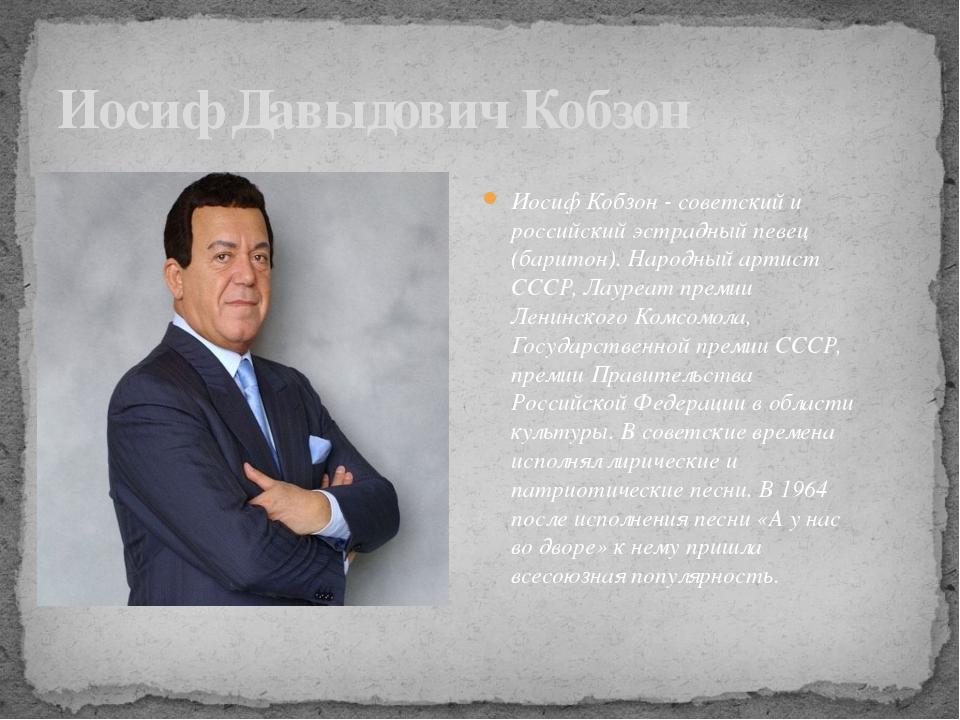 Иосиф Кобзон - советский и российский эстрадный певец (баритон). Народный арт...