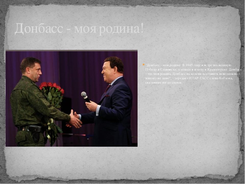 """""""Донбасс - моя родина. В 1945 году я встретил великую Победу в Славянске, а п..."""