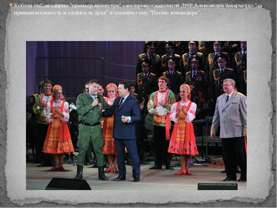 """Кобзон поблагодарил """"премьер-министра"""" самопровозглашенной ДНР Александра Зах..."""