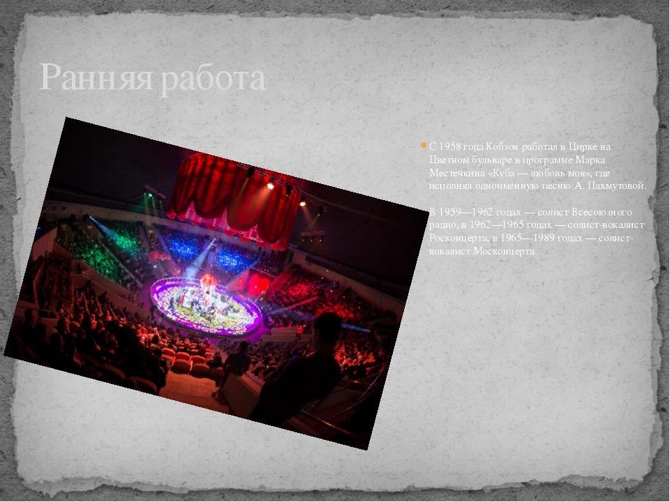С 1958 года Кобзон работал в Цирке на Цветном бульваре в программе Марка Мест...