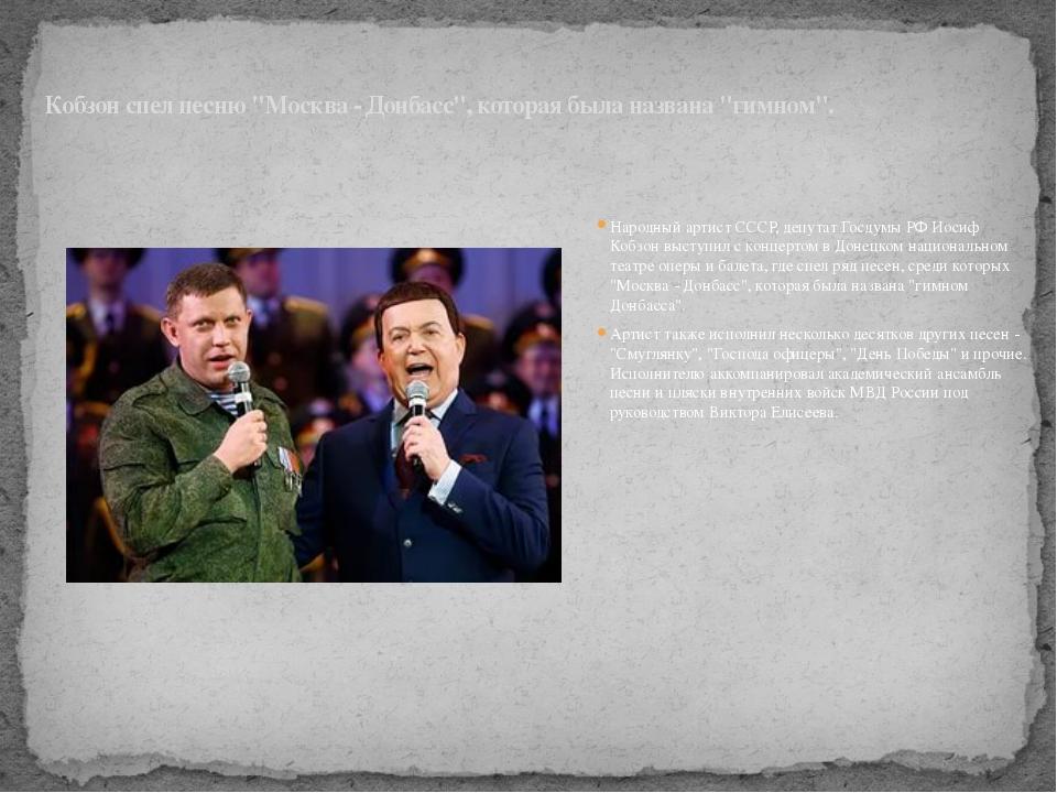 Народный артист СССР, депутат Госдумы РФ Иосиф Кобзон выступил с концертом...