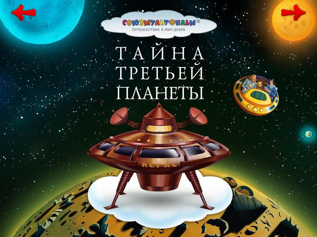 Скачать книгу тайна третьей планеты