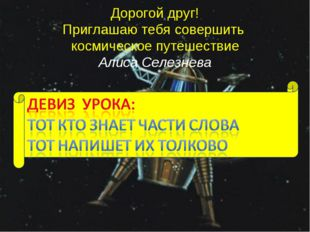 Дорогой друг! Приглашаю тебя совершить космическое путешествие Алиса Селезнева