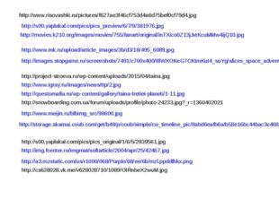 http://www.igray.ru/images/news/ttp/2.jpg http://questomafia.ru/wp-content/ga