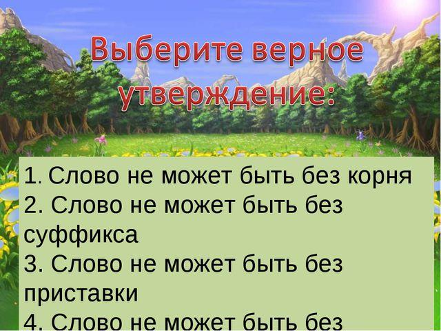 1. Слово не может быть без корня 2. Слово не может быть без суффикса 3. Слово...