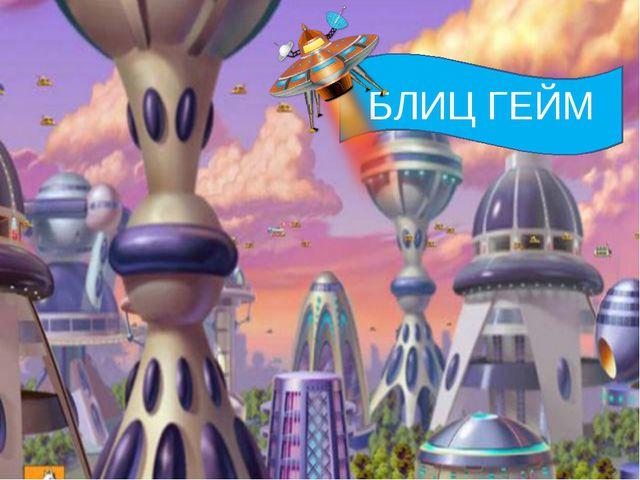 БЛИЦ ГЕЙМ