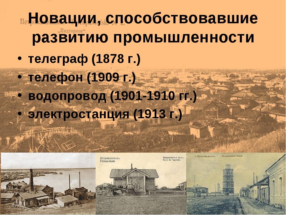 Новации, способствовавшие развитию промышленности телеграф (1878 г.) телефон...
