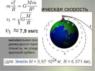 Первая космическая скорость Первая космическая скорость (круговая скорость)—