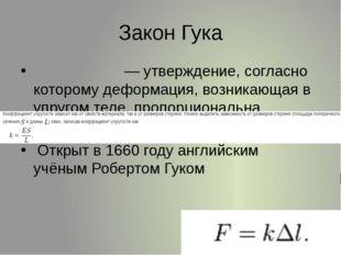 Закон Гука Закон Гу́ка— утверждение, согласно которомудеформация, возникающ