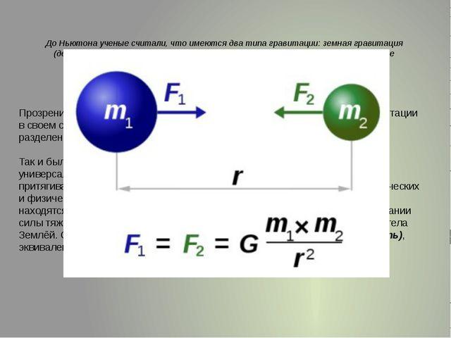 До Ньютона ученые считали, что имеются два типа гравитации: земная гравитация...