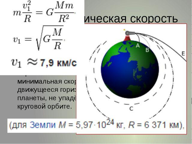 Первая космическая скорость Первая космическая скорость (круговая скорость)—...