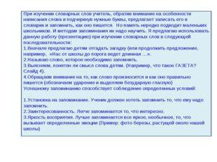 При изучении словарных слов учитель, обратив внимание на особенности написани