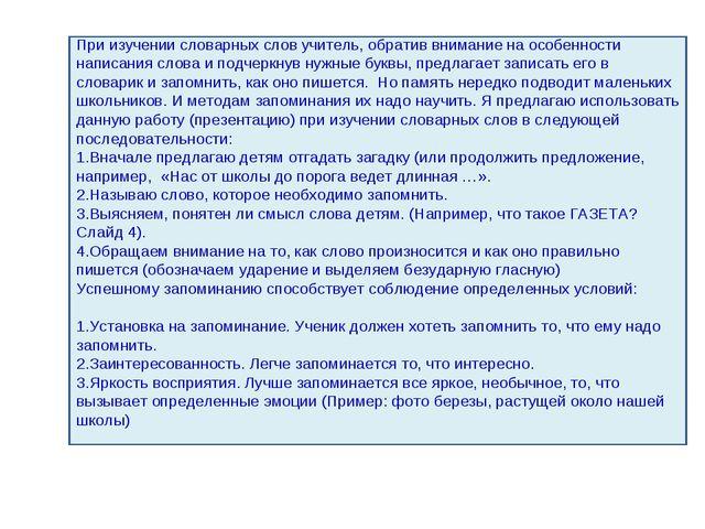 При изучении словарных слов учитель, обратив внимание на особенности написани...