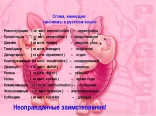 Слова, имеющие  синонимы в русском языке   Реконструкция    (  от анг