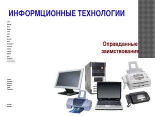 ИНФОРМЦИОННЫЕ ТЕХНОЛОГИИ скайп Браузер Блог Блогер Спам Сайт  Файл Ди