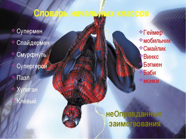 Словарь начальных классов Супермен Спайдермен Смурфнуть Супергерой Пазл...