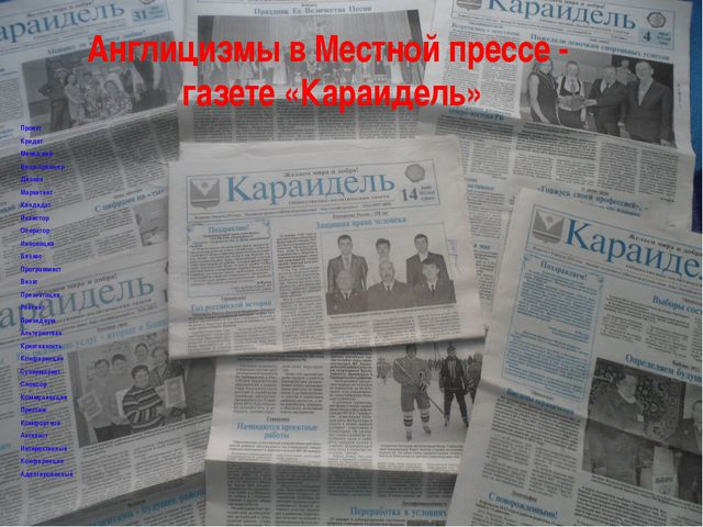 Англицизмы в Местной прессе -  газете «Караидель» Проект             Кредит...