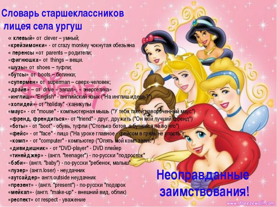Словарь старшеклассников  лицея села ургуш