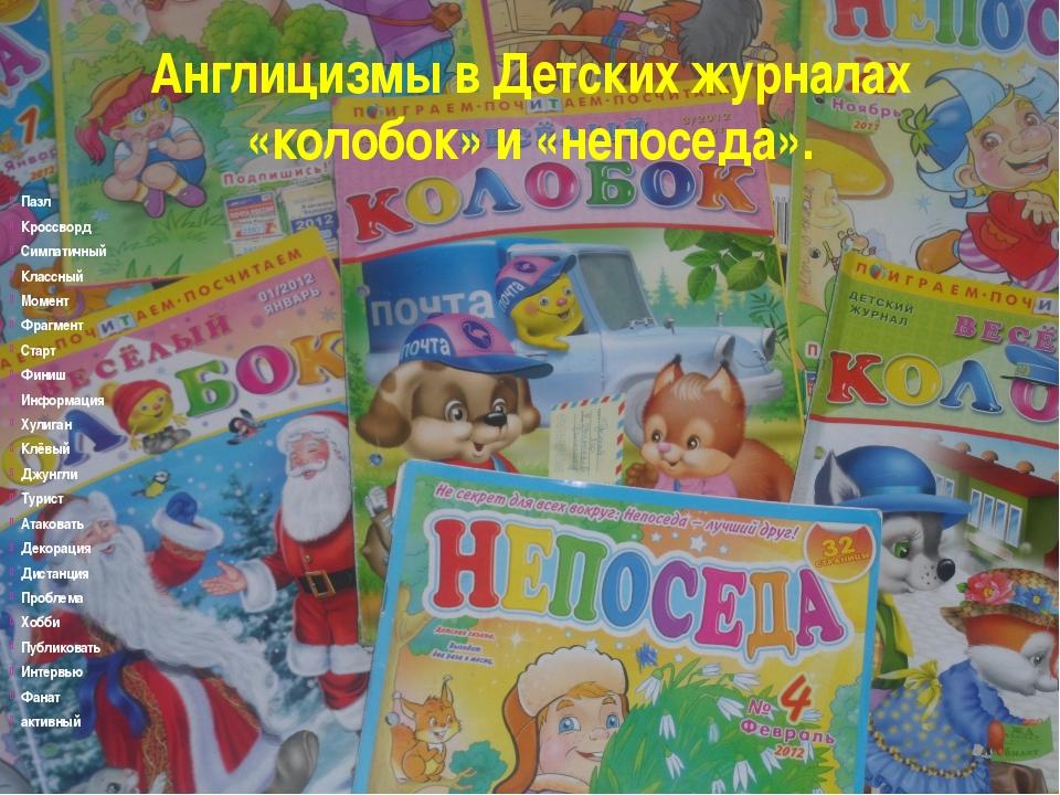 Англицизмы в Детских журналах «колобок» и «непоседа». Пазл Кроссворд Симпа...