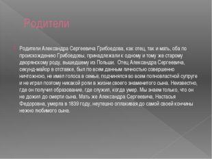 Родители Родители Александра Сергеевича Грибоедова, как отец, так и мать, оба