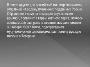 В числе других дел российский министр занимается отправкой на родину плененны