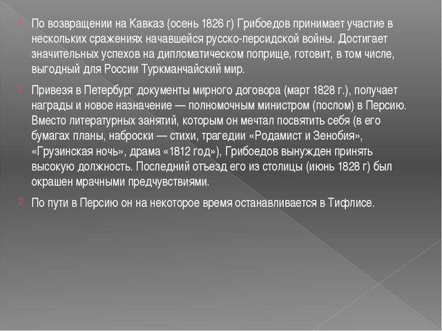По возвращении на Кавказ (осень 1826 г) Грибоедов принимает участие в несколь...